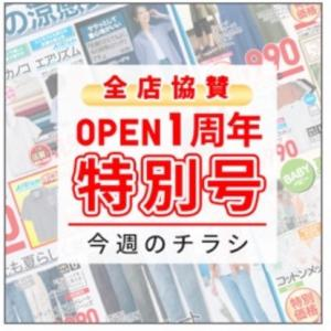 【UNIQLO】今週の限定価格アイテムは?6/25(金)〜 7/1(木)