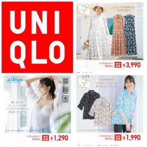 【UNIQLO】今週の限定価格アイテムは?7/2(金)〜 7/8(木)