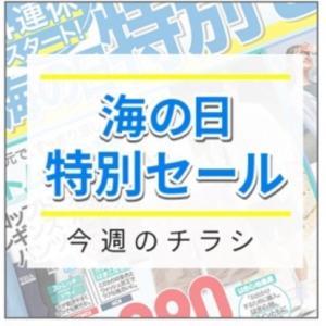 【UNIQLO】今週の限定価格アイテムは?7/22(木)〜 7/29(木)