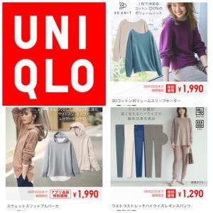 【UNIQLO】今週の限定価格アイテムは?9/17(金)〜 9/22(水)