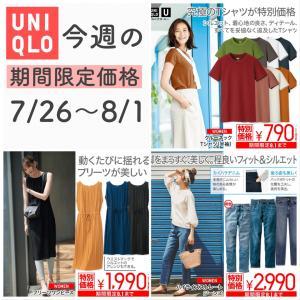 【UNIQLO】今週の限定価格アイテムは? 7/26(金)〜 8/1(木)