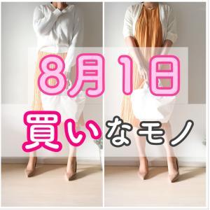 【UNIQLO】8/1 絶対「買い」なモノ「秋でも」着れるワンピがいい