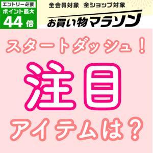 【1−2時間】楽天お買い物マラソン攻略『スタートダッシュスケジュール』◆ 2019.08.04