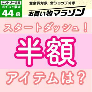 【3−5時間】楽天お買い物マラソン攻略『スタートダッシュスケジュール』◆ 2019.08.04
