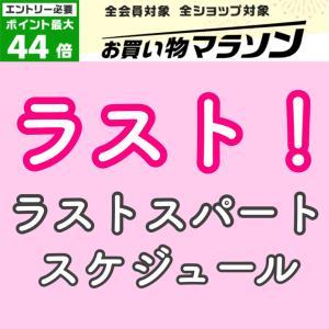 【楽天】楽天お買い物マラソン攻略『ラストスパートスケジュール』◆ 2019.08.09