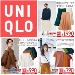 【UNIQLO】今週の限定価格アイテムは? 8/9(金)〜 8/15(木)