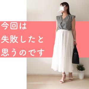 【UNIQLO】ティアードスカートは夏が可愛い。でも失敗したコーデ。