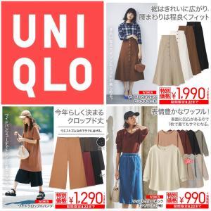 【UNIQLO】今週の限定価格アイテムは? 8/16(金)〜 8/15(木)