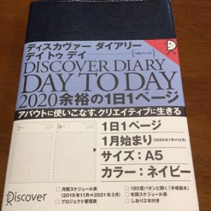 【DISCOVER】2020年も引き続き「DISCOVER DAY TO DAY DIARY」を使いますが・・・