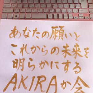 【2月16日(日)開催!】2020年初のAKIRAか会はプレゼント付きです♪