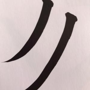 【基本点画】左払いの書き方&書き終えた後の動きがポイント!