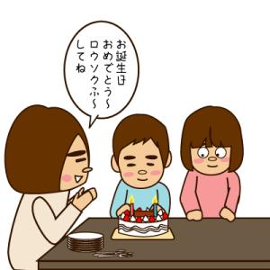 3歳のお誕生日