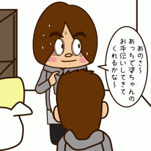 ga9さんマークの引越者(後編)