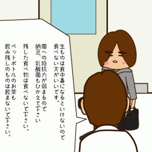 父の病気の話 (3)