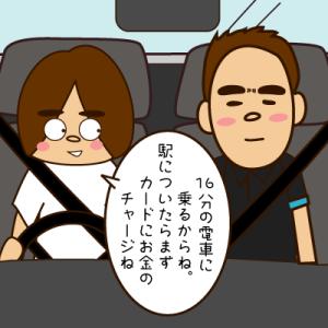 ga9さんとお出かけ(1)