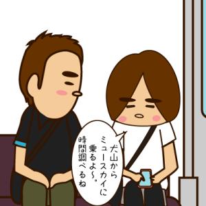 ga9さんとお出かけ(2)