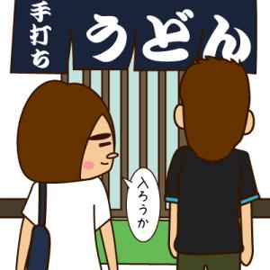 恐怖のうどん屋(1)