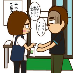恐怖のうどん屋(2)