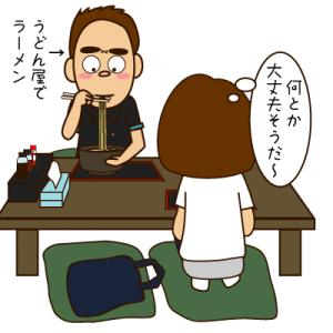 恐怖のうどん屋(3)