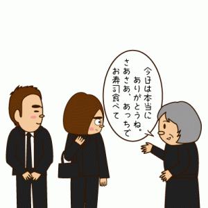 ga9さんとお葬式(2)