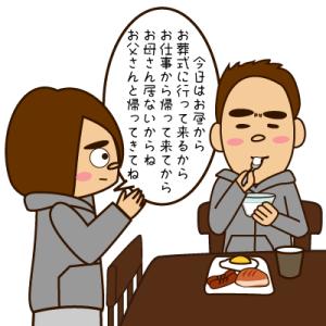 ga9さんとお葬式(3)