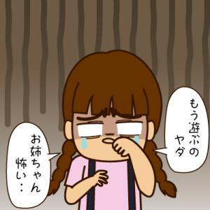 自閉症のお姉さん(3)