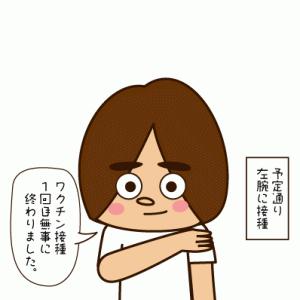 ワクチン接種(ga9ママ編)