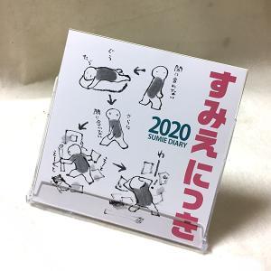 2020年カレンダー「すみえにっき」できました!