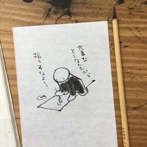 揺らすなよ〜
