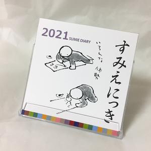 脱力モードでいこう!2021年カレンダーできました!