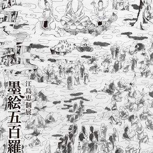 個展のお知らせ  「墨絵五百羅漢図 SUMIE500RAKAN-ZU」