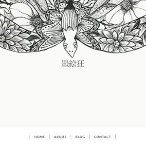 「墨絵狂」開店!と、ブログ引越しのお知らせ