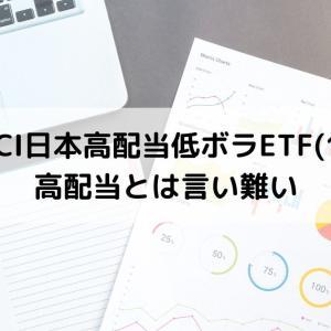 上場MSCI日本高配当低ボラETF(1399)は高配当とは言い難い。でもその組入銘柄は参考にできるかも