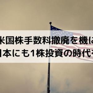 日本も単元株をやめて1株単位で買えるようにするべきではないか?