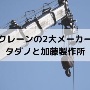 クレーンの2大メーカー、タダノと加藤製作所の株価はどうなってる?