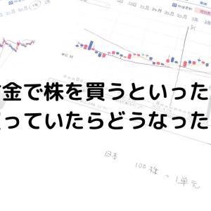 給付金の10万円で株を買うといった高校生の息子、果たしてどうなった?