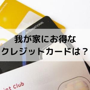 ゴールドカードも視野にして家計用のクレジットカードを比較検討中