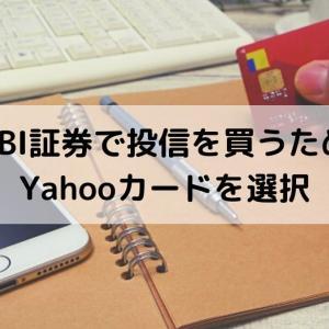 SBI証券を使う妻のクレジットカードはYahoo!JAPANカードを選択
