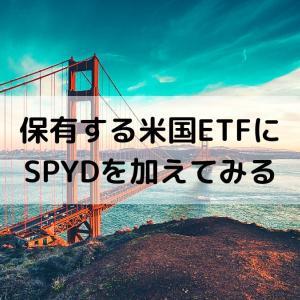 保有する米国ETFにSPYDも組み入れてみる