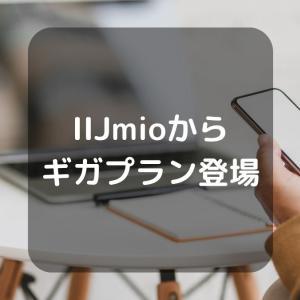 IIJmioの新プランがさらに安くなって登場