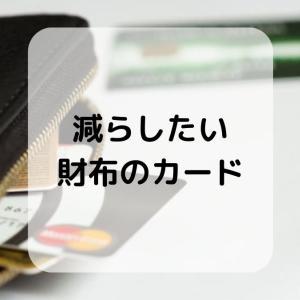 財布の中にあるカード類を減らしたいから断捨離してみる