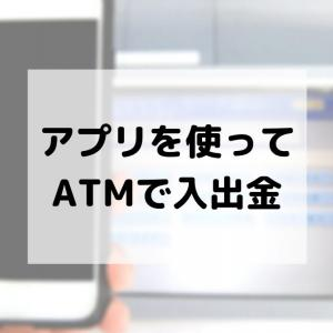 住信SBIネット銀行はキャッシュカードがなくてもアプリだけでお金が引き出せる