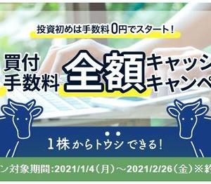 SBI証券で端株投資手数料キャッシュバックキャンペーン!!