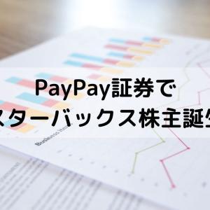 妻がPayPay証券で1000円分だけスターバックスの株をゲット