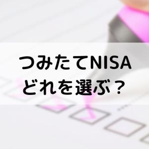 つみたてNISAにおすすめ商品を対象商品の中から独断と偏見で選んでみる