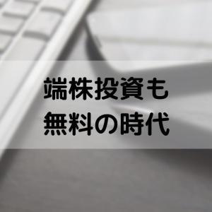 日本株も1株取引が無料化される時代、法整備も望まれる