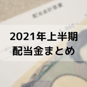 年間配当10万円が見えてきた~2021年上期配当金の集計~