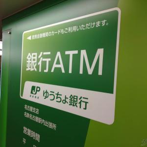 悲報!ゆうちょ銀行が2022年1月17日から小銭入金を有料化