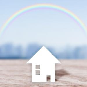 持ち家と住宅ローンと災害と