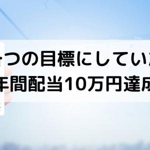 年間配当予定額が10万円となり一つの目標を達成!次は税引き後で10万をめざす